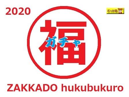 ガチャ福袋2020blog.jpg